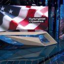 Das russische Fernsehen über die Rolle der Internetkonzerne bei derUS-Wahl