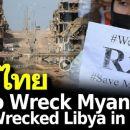 Myanmar, Libyen und Syrien: GefährlicheParallelen